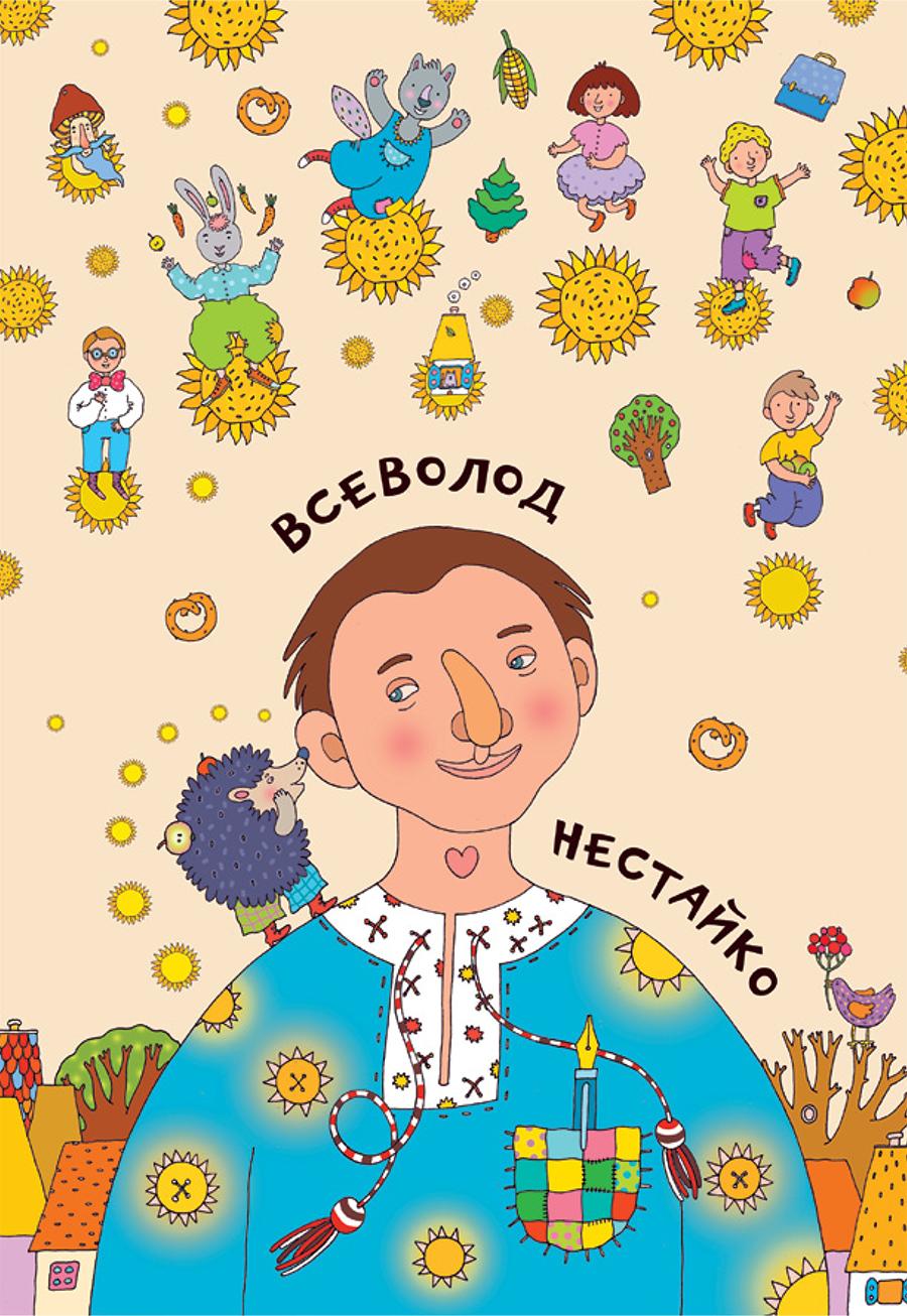 Всеволод Нестайко