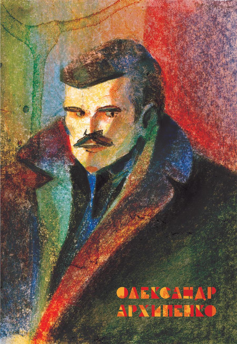 Олександр Архипенко